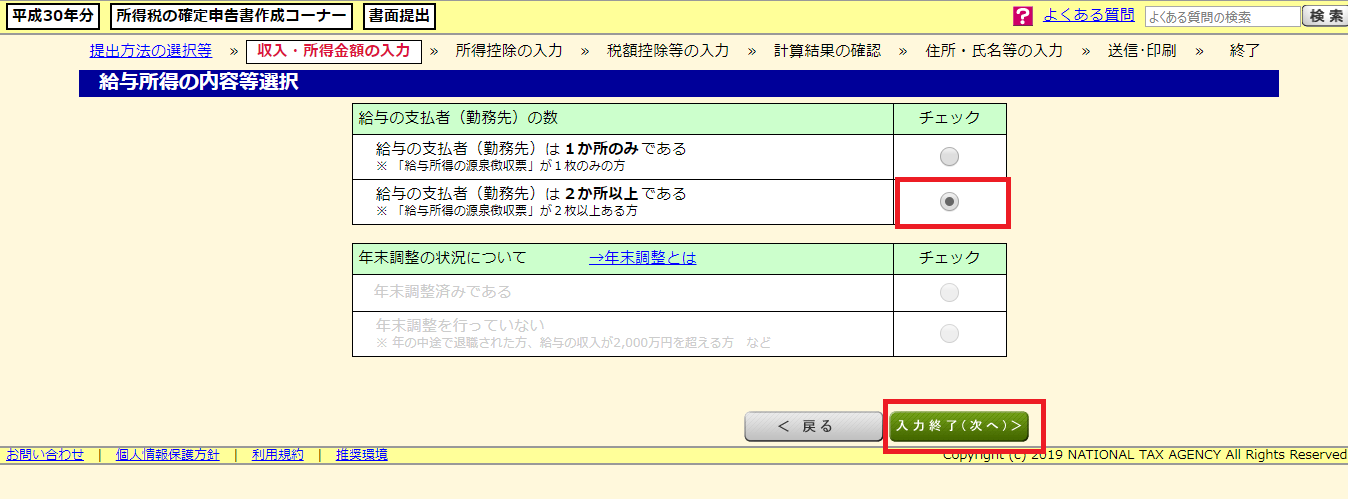 国税庁ホームページ 確定申告書等作成コーナー⑩