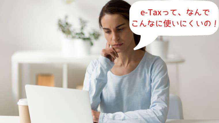 e-Taxが超使いにくい3つの理由