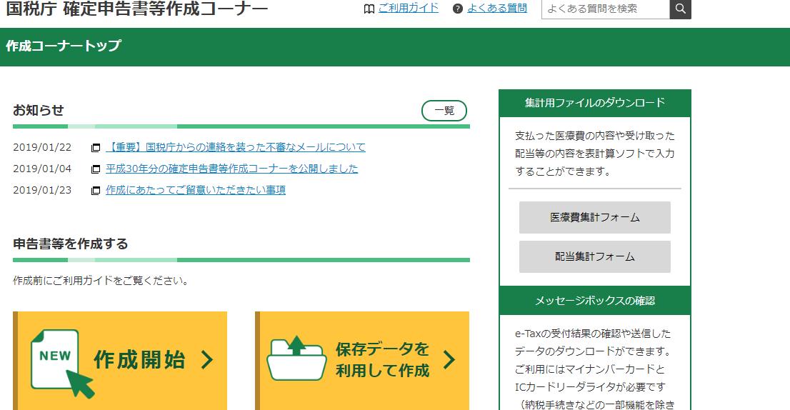 国税庁ホームページ 確定申告書等作成コーナー