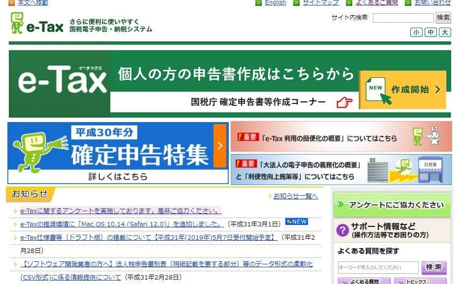 e-Tax トップページ1