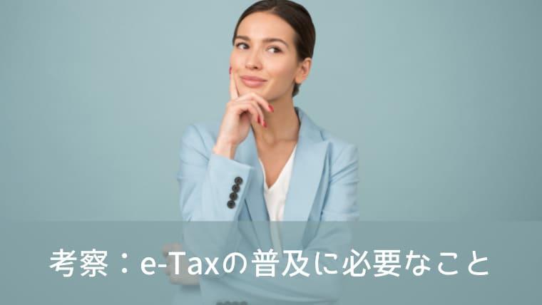 考察:e-Taxの普及に必要なこと