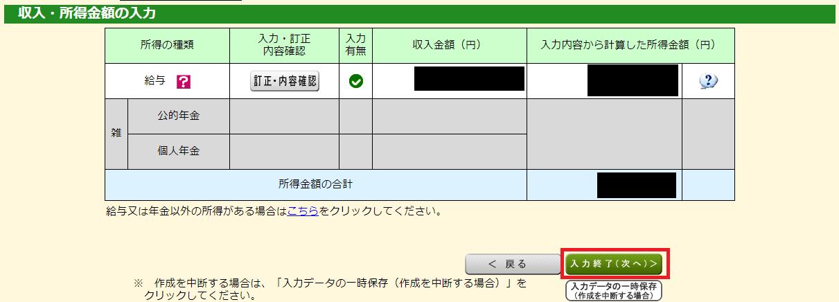 国税庁ホームページ 確定申告書等作成コーナー⑳
