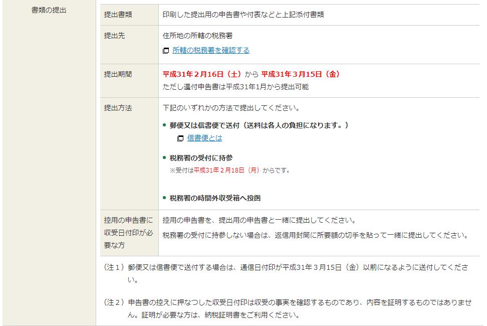 国税庁ホームページ 確定申告書等作成コーナー㊴
