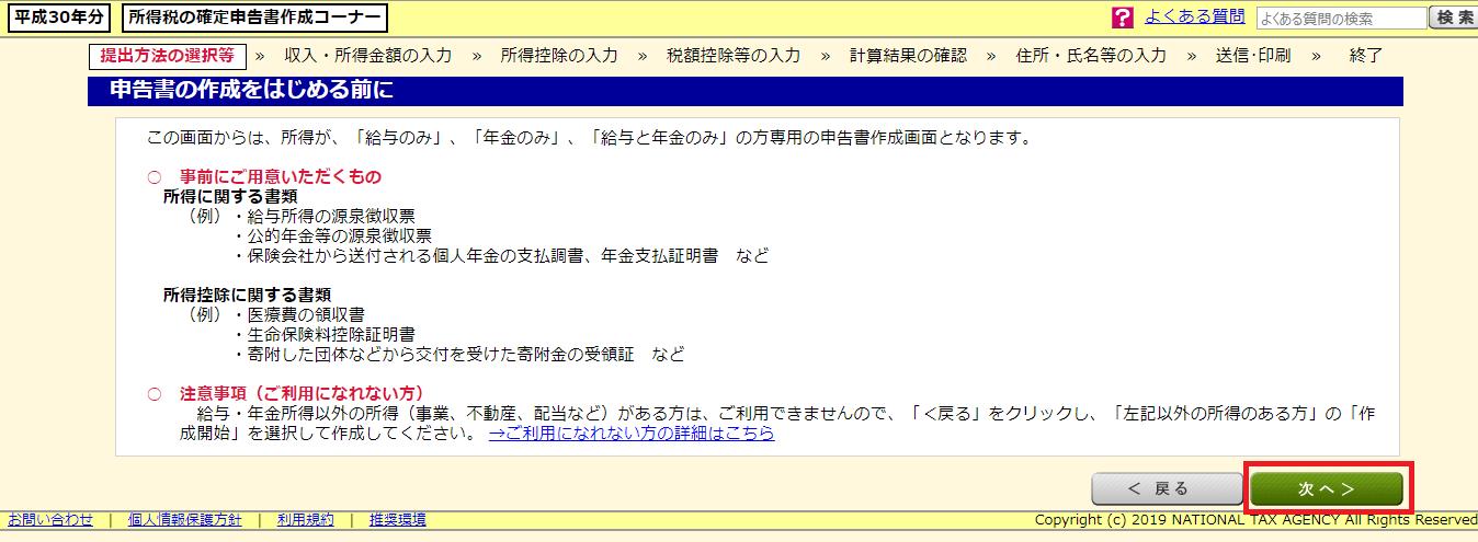 国税庁ホームページ 確定申告書等作成コーナー⑦