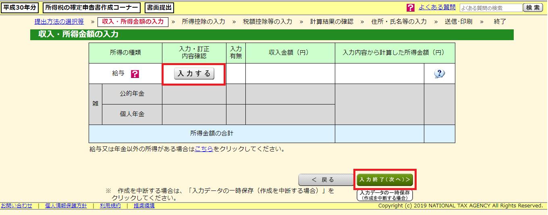 国税庁ホームページ 確定申告書等作成コーナー⑪