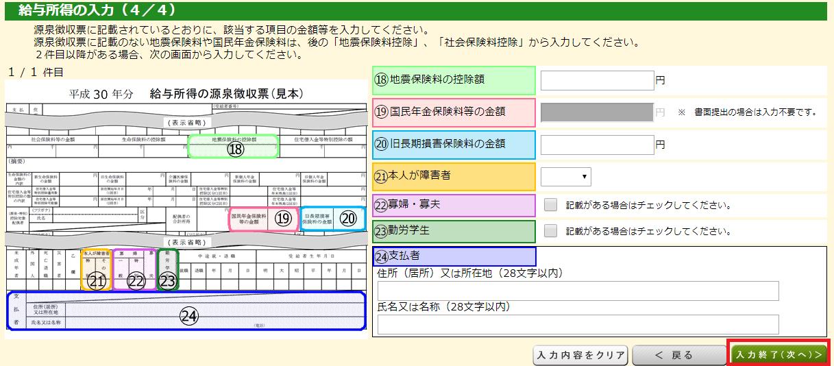 国税庁ホームページ 確定申告書等作成コーナー⑮