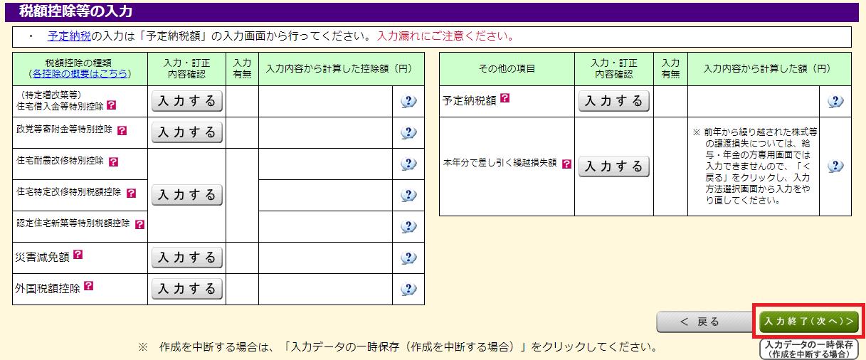 国税庁ホームページ 確定申告書等作成コーナー㉙