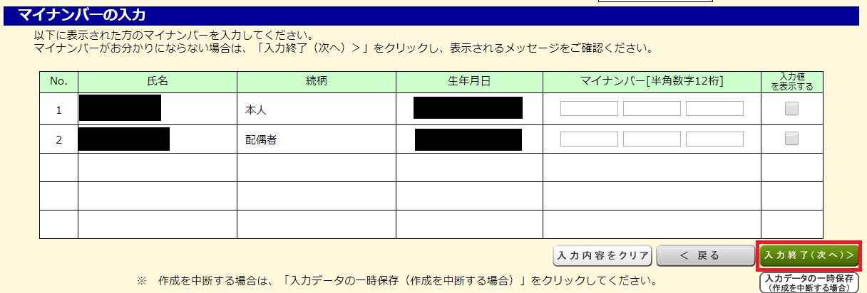 国税庁ホームページ 確定申告書等作成コーナー㊱