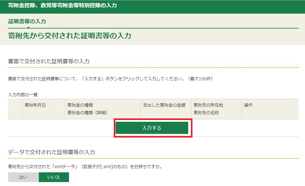 国税庁ホームページ 確定申告書等作成コーナー㉓