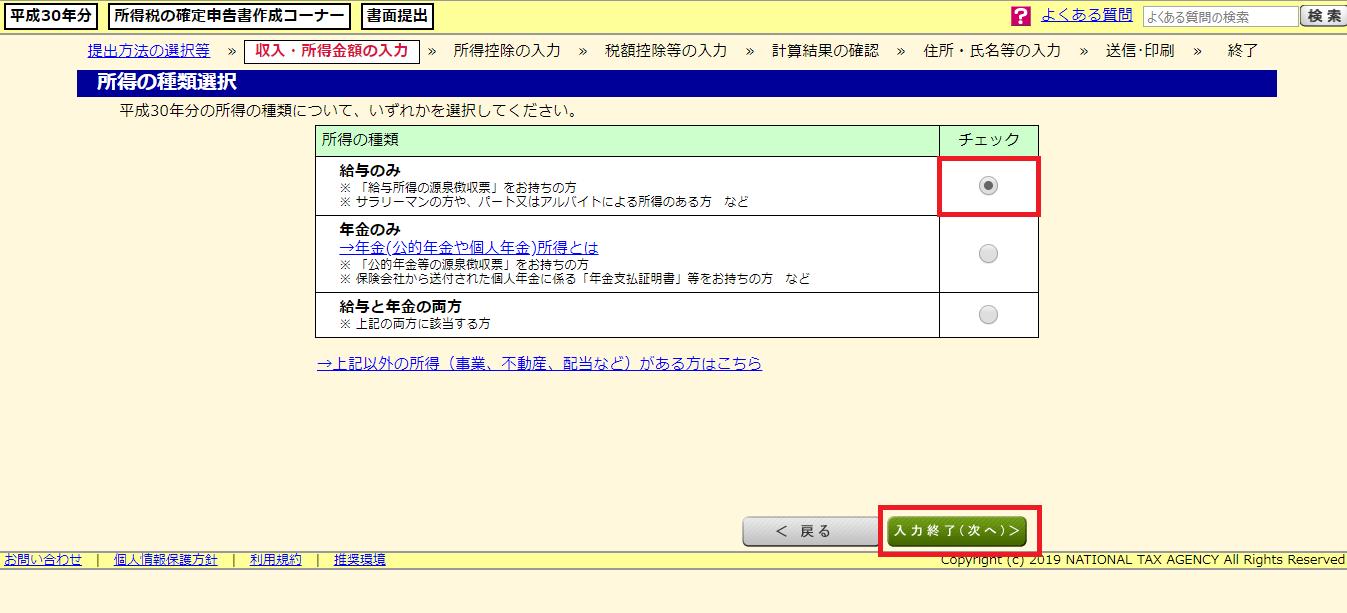国税庁ホームページ 確定申告書等作成コーナー⑨