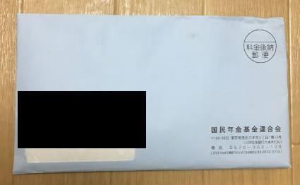 国民年金基金連合会 封筒