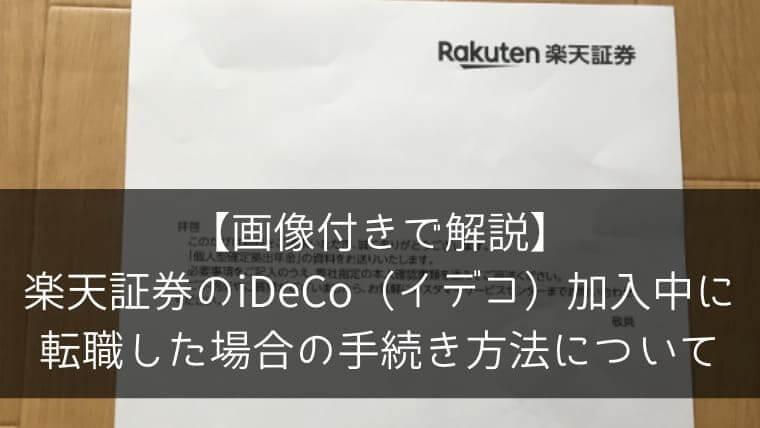 【画像付きで解説】楽天証券のiDeCo(イデコ)加入中に転職した場合の手続き方法について