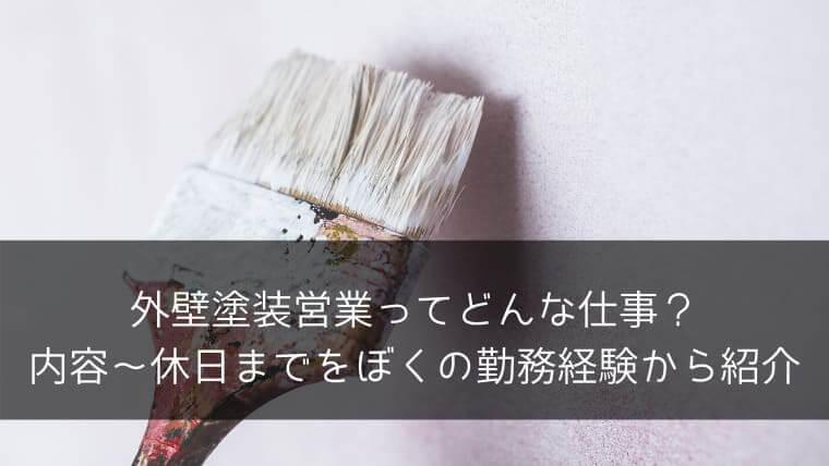 外壁塗装営業ってどんな仕事?内容~休日までをぼくの勤務経験から紹介