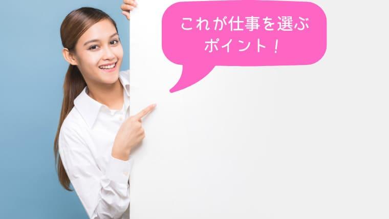 20代女性が手に職をつける仕事を選ぶポイント4つ