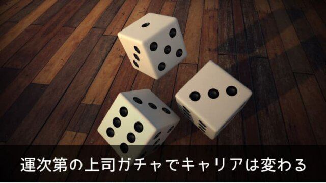 上司ガチャの当たり外れでキャリアは変わる。2つの方法で引き直して運を引き寄せよう!!