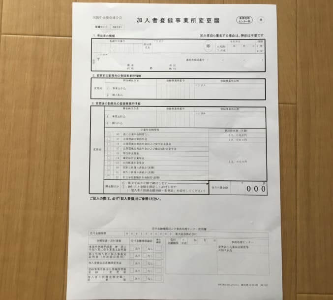 iDeCoの加入者登録事業所変更届
