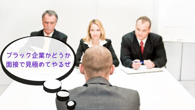 ブラック企業などのやばい会社を面接で見極められるように準備する