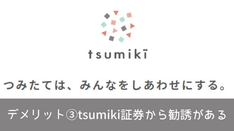 tsumiki証券から勧誘がある
