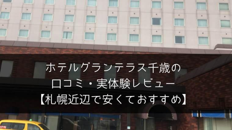 ホテルグランテラス千歳の口コミ・実体験レビュー【札幌近辺で安くておすすめ】