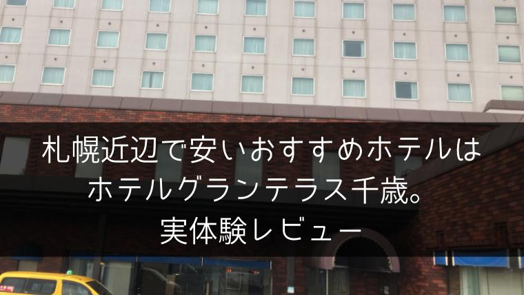 札幌近辺で安いおすすめホテルは ホテルグランテラス千歳。 実体験レビュー