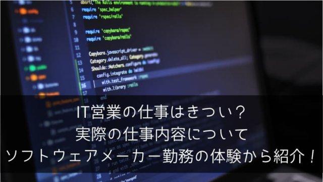 IT営業の仕事はきつい?実際の仕事内容についてソフトウェアメーカー勤務の体験から紹介!