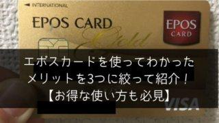 エポスカードを使ってわかったメリットを3つに絞って紹介!【お得な使い方も必見】