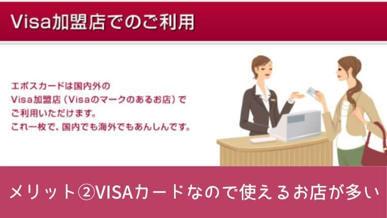 VISAカードなので使えるお店が多い