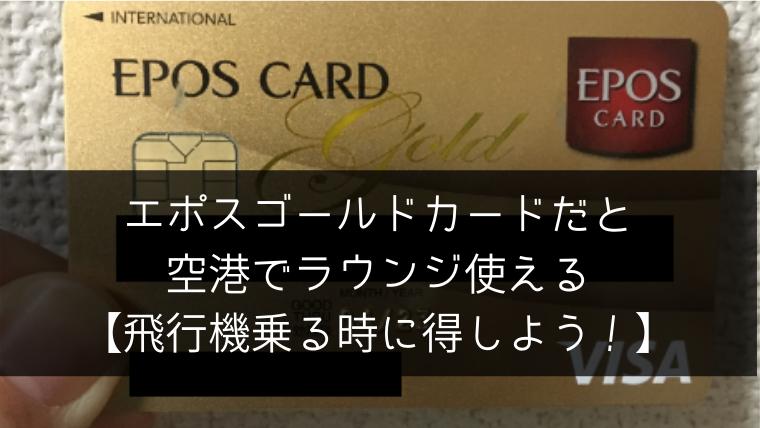 エポスゴールドカードだと空港でラウンジ使える【飛行機乗る時に得しよう!】
