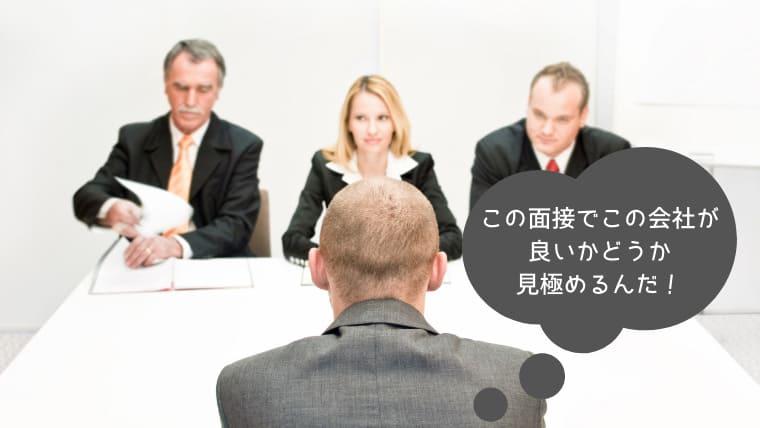 面接は面接官を含めて会社を見極める場