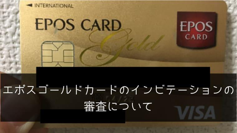 エポスゴールドカードのインビテーションの審査について。クリアして空港でラウンジ使おう