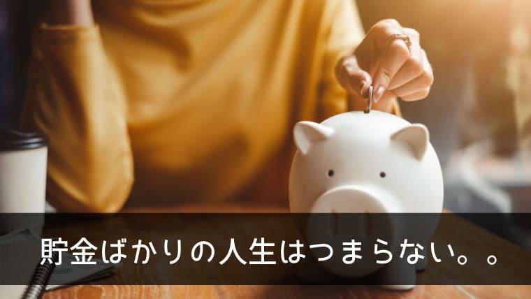 【もったいない】貯金ばかりの生活はつまらない。。人生では体験を買ってでもするべき5つの理由