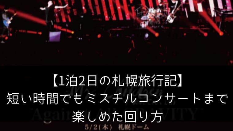 【1泊2日の札幌旅行記】短い時間でもミスチルコンサートまで楽しめた回り方
