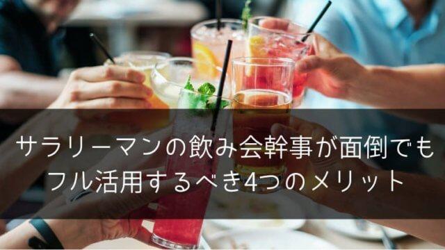 サラリーマンの飲み会幹事が面倒でも フル活用するべき4つのメリット