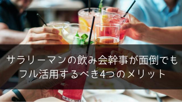 サラリーマンの飲み会幹事が面倒でもフル活用するべき4つのメリット