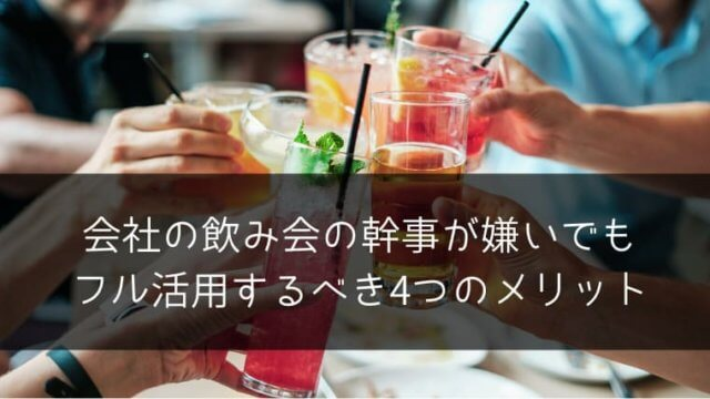 会社の飲み会の幹事が嫌いでもフル活用するべき4つのメリット