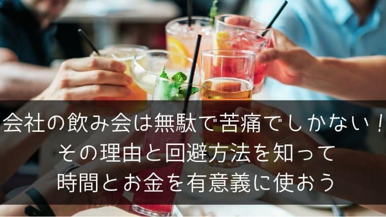 会社の飲み会は無駄で苦痛でしかない!その理由と回避方法を知って時間とお金を有意義に使おう