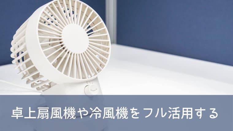 卓上扇風機や冷風機をフル活用する