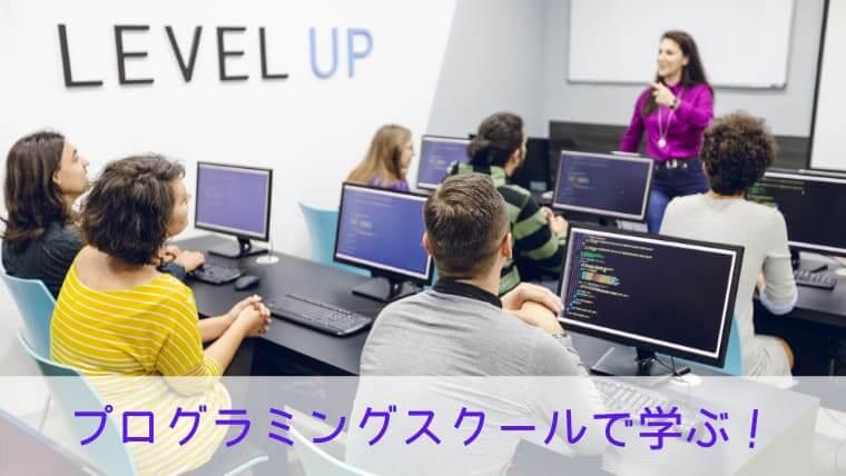プログラミングスクールで学ぶ