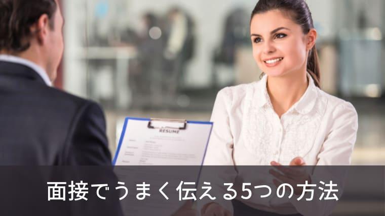 履歴書に空白期間があるニート・ひきこもりの方が面接でうまく伝える方法5つ