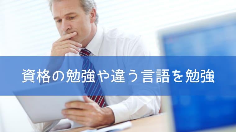 資格の勉強や、違う言語の習得などでできることの幅を広げる