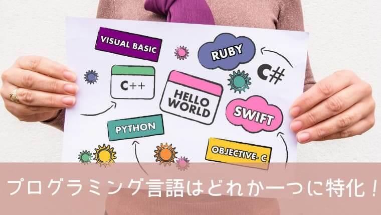 学ぶ言語を特化させる