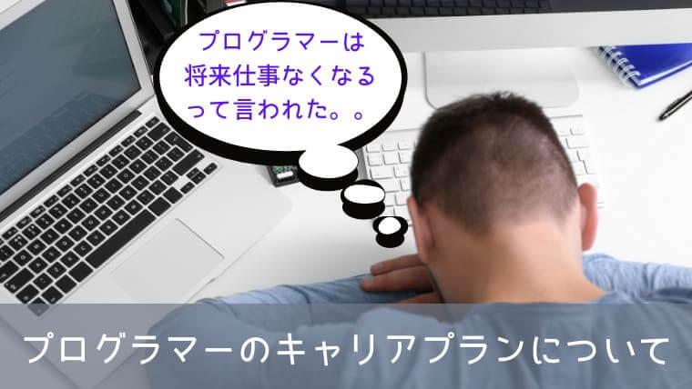 プログラマーの仕事は将来なくなる?どうキャリアプランを描けばいいかIT企業で働く人の実例から紹介