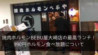 焼肉ホルモンBEBU屋大崎店の最高ランチ!990円ホルモン食べ放題について