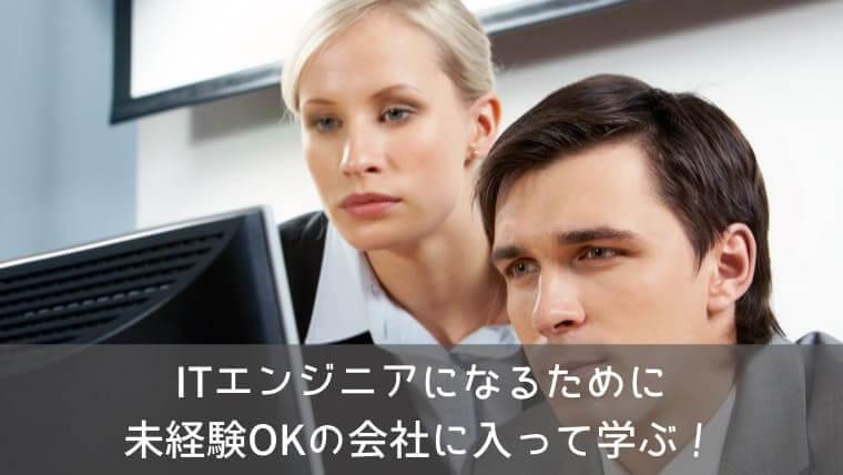未経験OKの会社に入って、仕事を通じて学ぶ