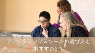 プログラミングスクールの選び方とおすすめ6つをエンジニア集団の会社で働く視点で解説【無料あり】
