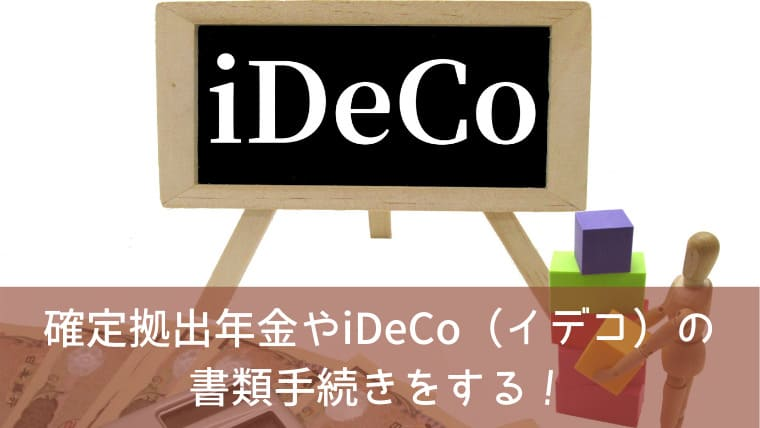 確定拠出年金やiDeCo(イデコ)の 書類手続きをする
