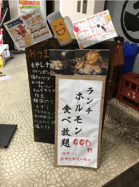 焼肉ホルモンBEBU屋大崎店ランチホルモン食べ放題レビュー