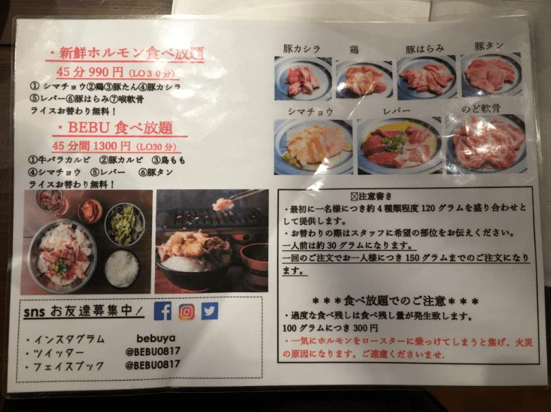 焼肉ホルモンBEBU屋大崎店 食べ放題メニュー