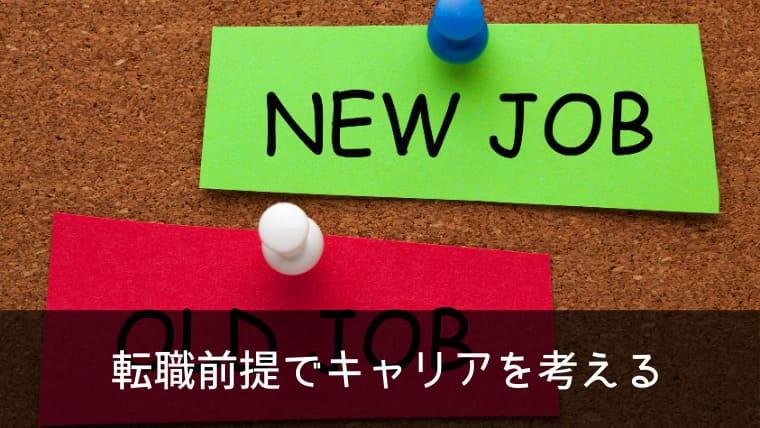 転職前提でキャリアを考える