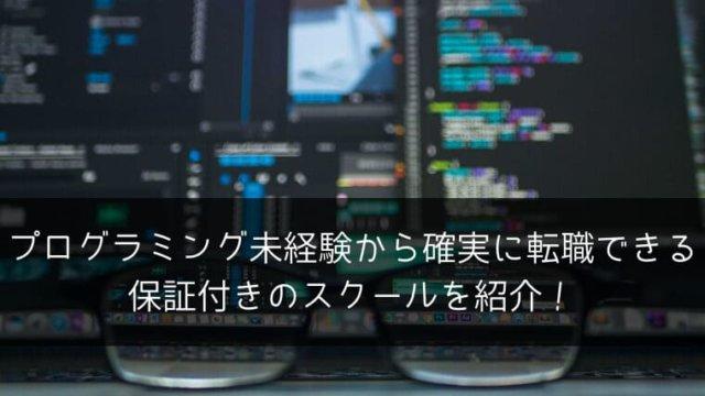 プログラミング未経験から確実に転職できる保証付きのスクールを紹介!